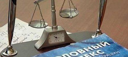 ПМР: Новости с полей юстиции