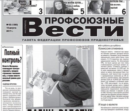 """Депутаты не стоят на месте - форматируют """"Профсоюзные вести"""""""