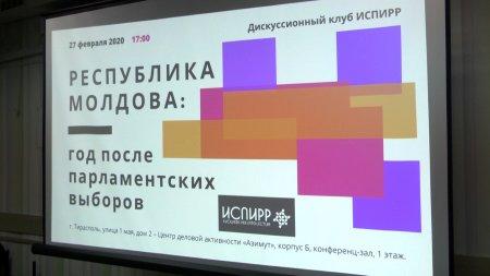 Дискуссионный клуб ИСПИРР провел свое первое заседание в этом году
