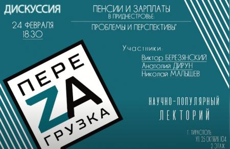 Лекторий перезагрузка. Пенсии и зарплаты в Приднестровье (полная версия)