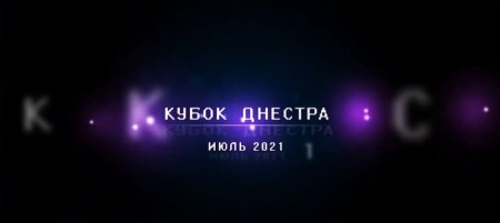"""No comment: Пляжный регби """"Кубок Днестра"""""""